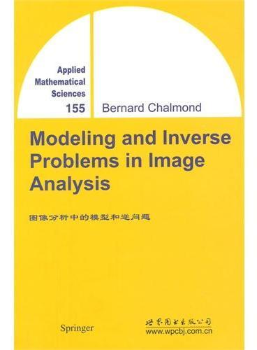 图像分析中的模型和逆问题