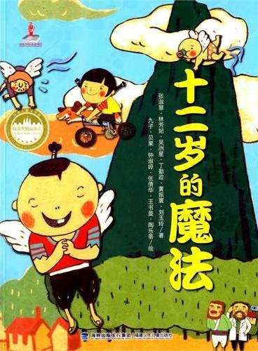 台湾儿童文学馆·牧笛奖精品童话——十二岁的魔法