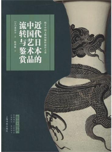 艺术与鉴藏:近代日本的中国艺术品流转与鉴赏