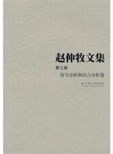赵仲牧文集(第三卷)——符号分析和语言分析卷
