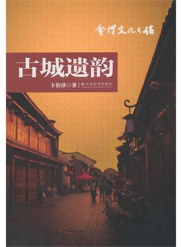 会泽文化之旅——古城遗韵