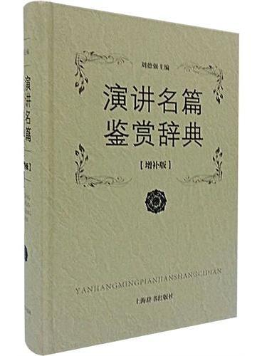 演讲名篇鉴赏辞典(增补本)