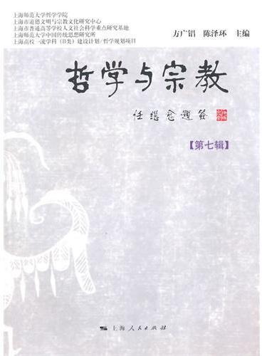 哲学与宗教(第七辑)