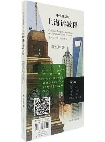 中英日对照上海话教程