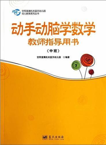 动手动脑学数学教师指导用书(中班)