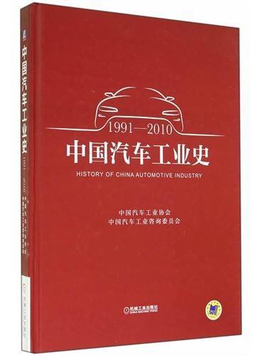 中国汽车工业史(1991-2010)