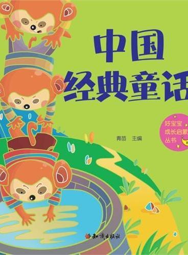 好宝宝成长启蒙丛书   中国经典童话