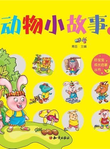 好宝宝成长启蒙丛书   动物小故事1