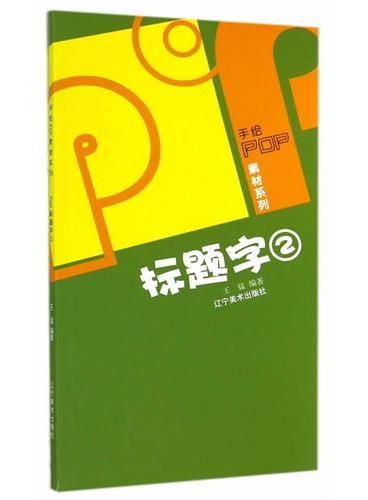 手绘POP素材系列--POP标题字库(二)