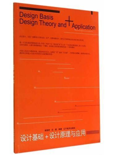 设计基础+设计原理与应用
