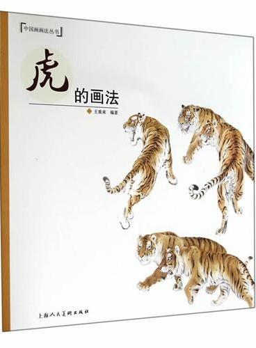 虎的画法---中国画画法丛书