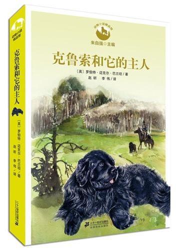 克鲁索和它的主人 动物小说精品馆