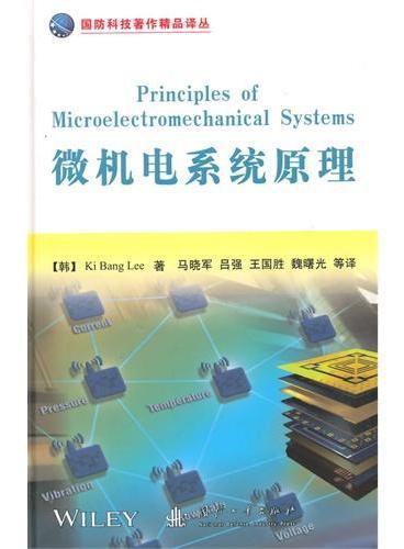 微机电系统原理