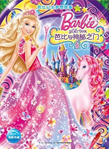 芭比公主梦想故事:芭比与神秘之门