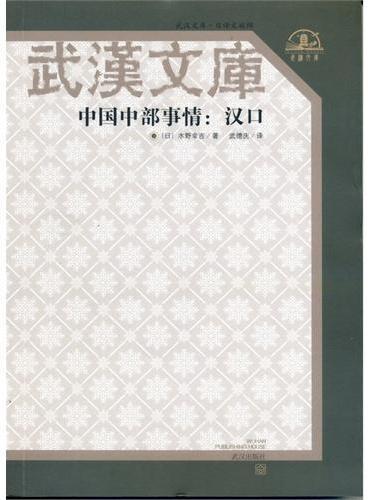 中国中部事情:汉口(武汉文库.日译文献辑)