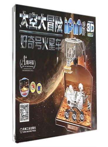 爱拼 3D益智手工 太空大冒险 好奇号火星车