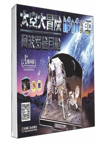 爱拼 3D益智手工 太空大冒险 阿波罗登月舱