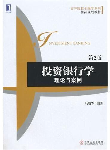 投资银行学:理论与案例(第2版,高等院校金融学系列精品规划教材)