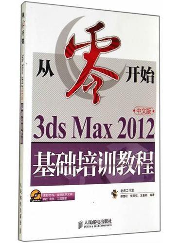从零开始——3ds Max 2012中文版基础培训教程