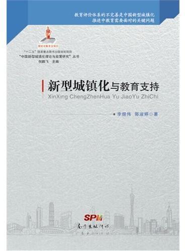 """新型城镇化与教育支持(国家""""十二五""""重点图书出版规划项目、2014年度国家出版基金资助项目)"""