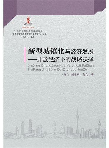 """新型城镇化与经济发展(国家""""十二五""""重点图书出版规划项目、2014年度国家出版基金资助项目)"""
