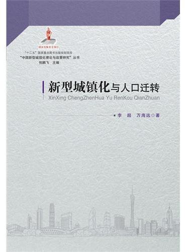 """新型城镇化与人口迁转(国家""""十二五""""重点图书出版规划项目、2014年度国家出版基金资助项目)"""