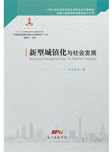 """新型城镇化与社会发展(国家""""十二五""""重点图书出版规划项目、2014年度国家出版基金资助项目)"""