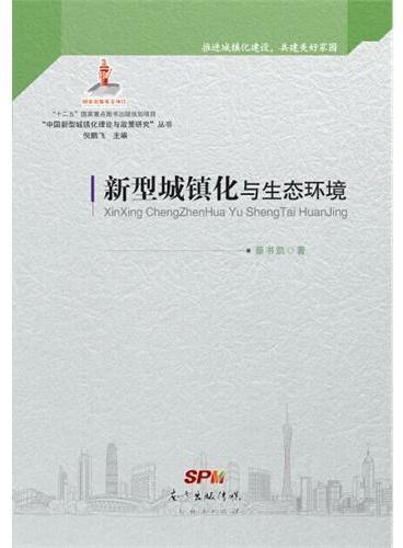 """新型城镇化与生态环境(国家""""十二五""""重点图书出版规划项目、2014年度国家出版基金资助项目)"""