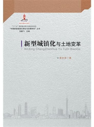 """新型城镇化与土地变革(国家""""十二五""""重点图书出版规划项目、2014年度国家出版基金资助项目)"""