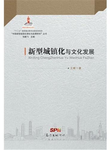 """新型城镇化与文化发展(国家""""十二五""""重点图书出版规划项目、2014年度国家出版基金资助项目)"""