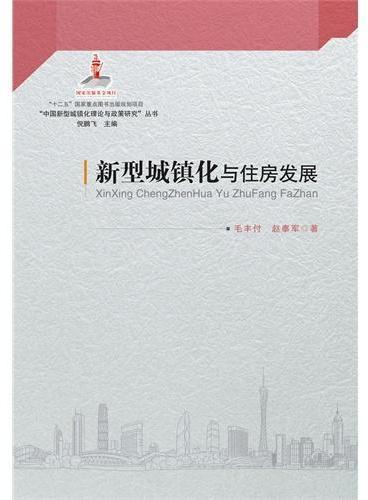 """新型城镇化与住房发展(国家""""十二五""""重点图书出版规划项目、2014年度国家出版基金资助项目)"""