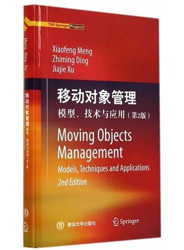 移动对象管理:模型、技术与应用(第2版)
