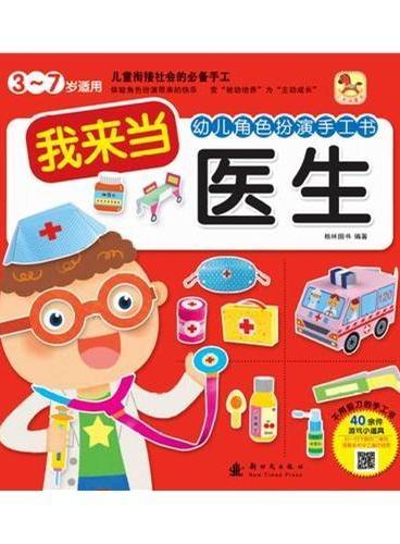 (小木马童书)幼儿角色扮演手工书 我来当医生