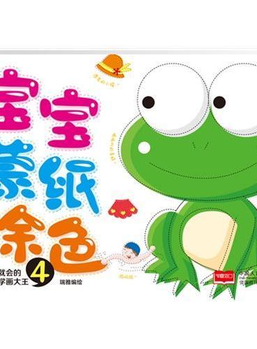 宝宝蒙纸涂色4:水生动物、服饰、常见物品、动物