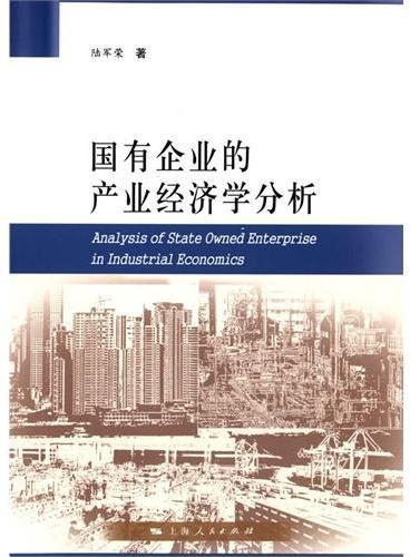 国有企业的产业经济学分析