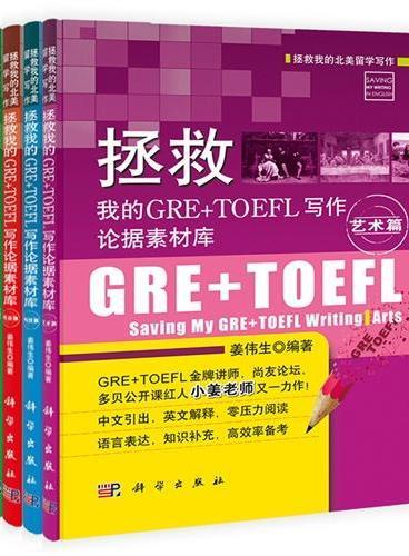 拯救我的GRE+TOEFL写作论据素材库·社会篇·艺术篇·科技篇·历史篇·哲学篇