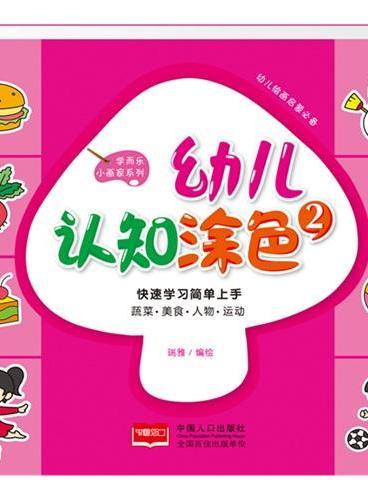 幼儿认知涂色2:蔬菜、美食、人物、运动