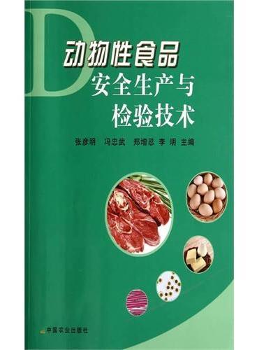 动物性食品安全生产与检验技术