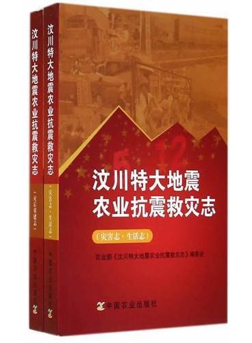 汶川特大地震农业抗震救灾志(共2册)