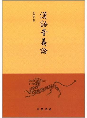 汉语音义论