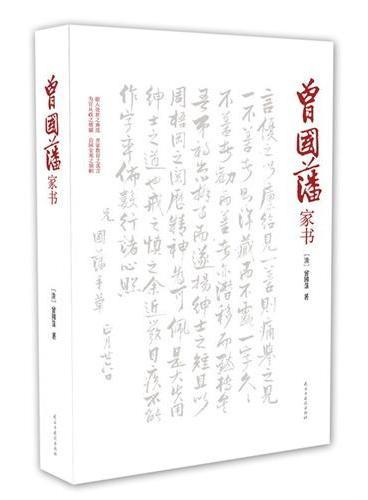 曾国藩家书:蒋介石持家教子首选教材。权威定本,超值典藏!做人处世之典范,齐家教育之真言,为官从政之精髓,治国安邦之旗帜。