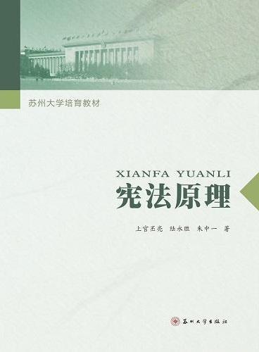 苏州大学培育教材-宪法原理