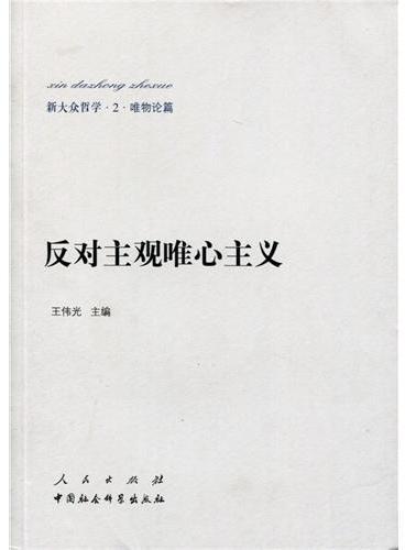 新大众哲学﹒2﹒唯物论篇:反对主观唯心主义