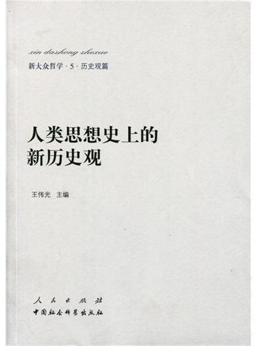 新大众哲学﹒5﹒历史观篇:人类思想史上的新历史观