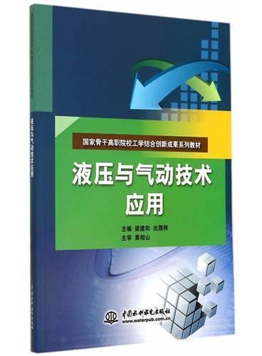 液压与气动技术应用(国家骨干高职院校工学结合创新成果系列教材)