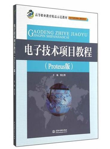 电子技术项目教程(Proteus版)(高等职业教育精品示范教材(电子信息类核心课程系列))
