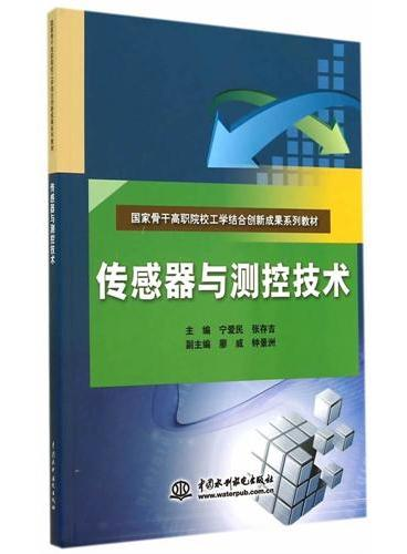 传感器与测控技术(国家骨干高职院校工学结合创新成果系列教材)