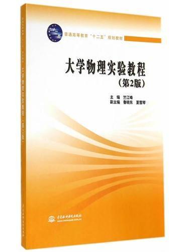 """大学物理实验教程(第2版)(普通高等教育""""十二五""""规划教材)"""