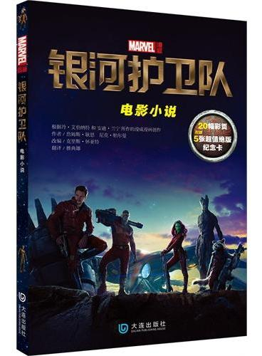 银河护卫队:电影小说