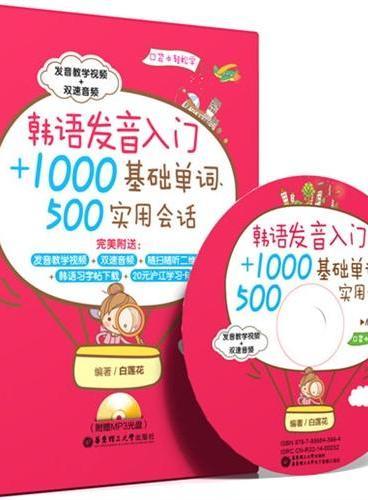 韩语发音入门+1000基础单词、500实用会话(附赠MP3光盘及沪江学习卡、韩语习字帖)